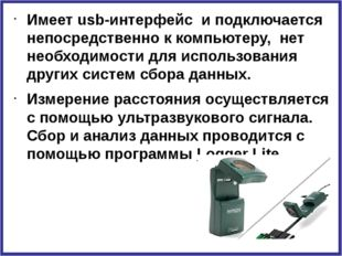 Имеет usb-интерфейс и подключается непосредственно к компьютеру, нет необход