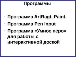Программы Программа ArtRagt, Paint. Программа Pen Input Программа «Умное перо