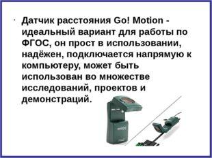 Датчик расстояния Go! Motion - идеальный вариант для работы по ФГОС, он прост