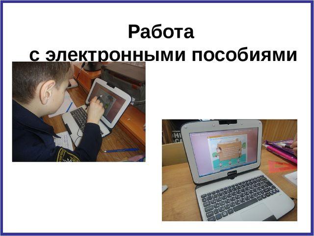 Работа с электронными пособиями