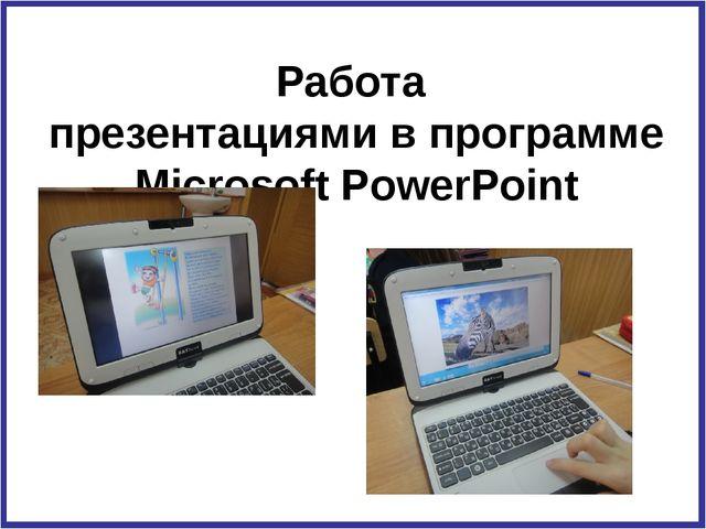 Работа презентациями в программе Мicrosoft PowerPoint