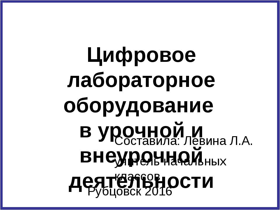 Цифровое лабораторное оборудование в урочной и внеурочной деятельности Состав...