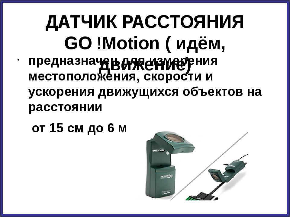ДАТЧИК РАССТОЯНИЯ GO !Motion ( идём, движение) предназначен для измерения мес...