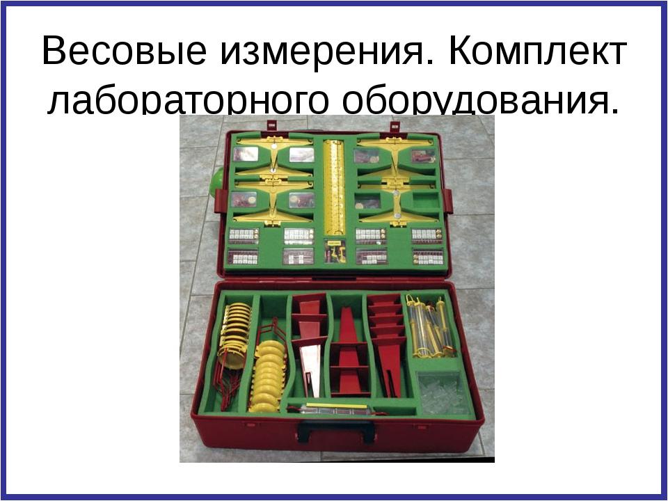 Весовые измерения. Комплект лабораторного оборудования.