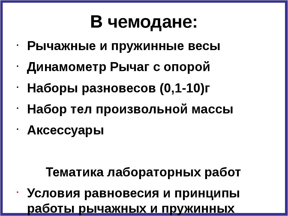 В чемодане: Рычажные и пружинные весы Динамометр Рычаг с опорой Наборы разнов...