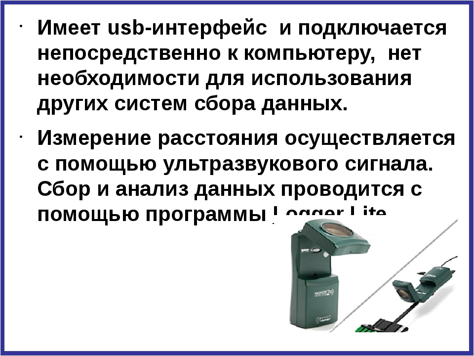 Имеет usb-интерфейс и подключается непосредственно к компьютеру, нет необход...