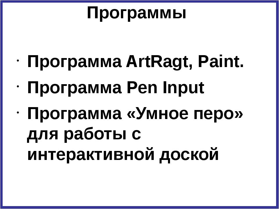 Программы Программа ArtRagt, Paint. Программа Pen Input Программа «Умное перо...