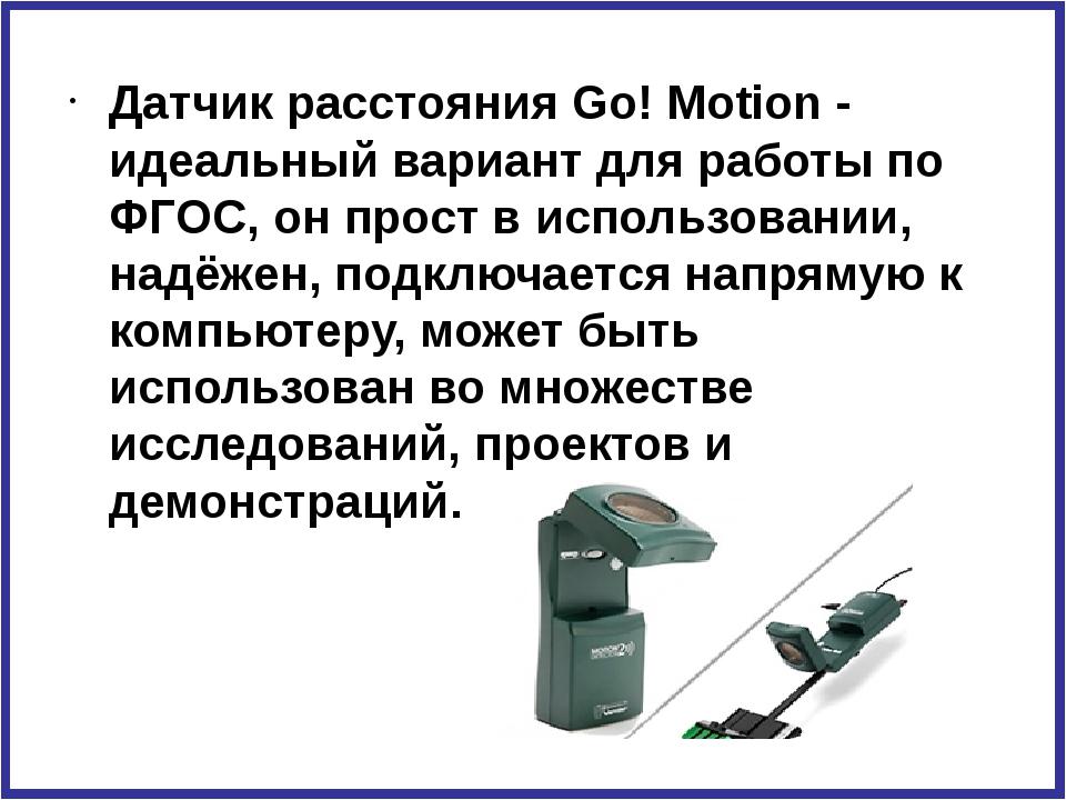 Датчик расстояния Go! Motion - идеальный вариант для работы по ФГОС, он прост...