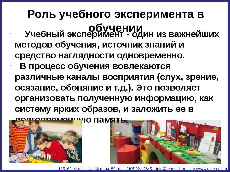 115162, Москва, ул. Мытная, 50, тел.: (495)221-2645 info@rene-edu.ru, http://...