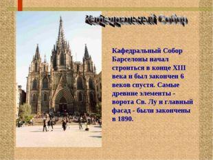 Кафедральный Собор Барселоны начал строиться в конце XIII века и был закончен