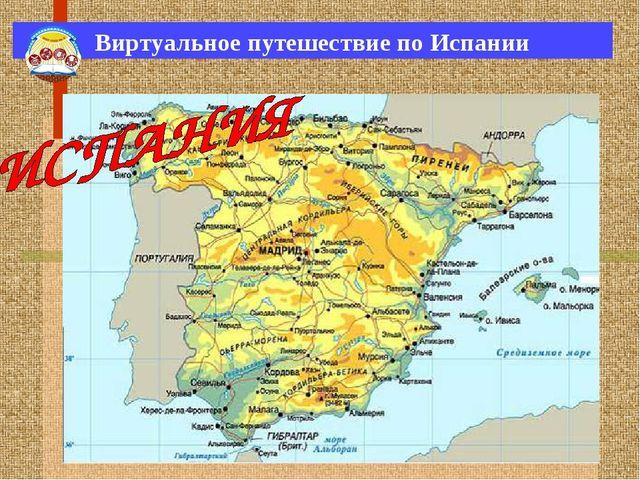 Виртуальное путешествие по Испании
