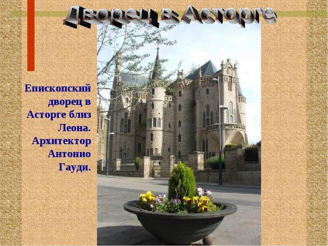 Епископский дворец в Асторге близ Леона. Архитектор Антонио Гауди.
