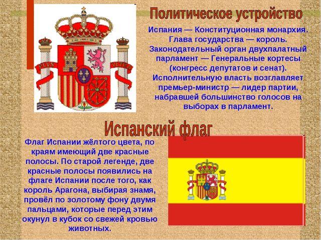Испания — Конституционная монархия. Глава государства — король. Законодательн...