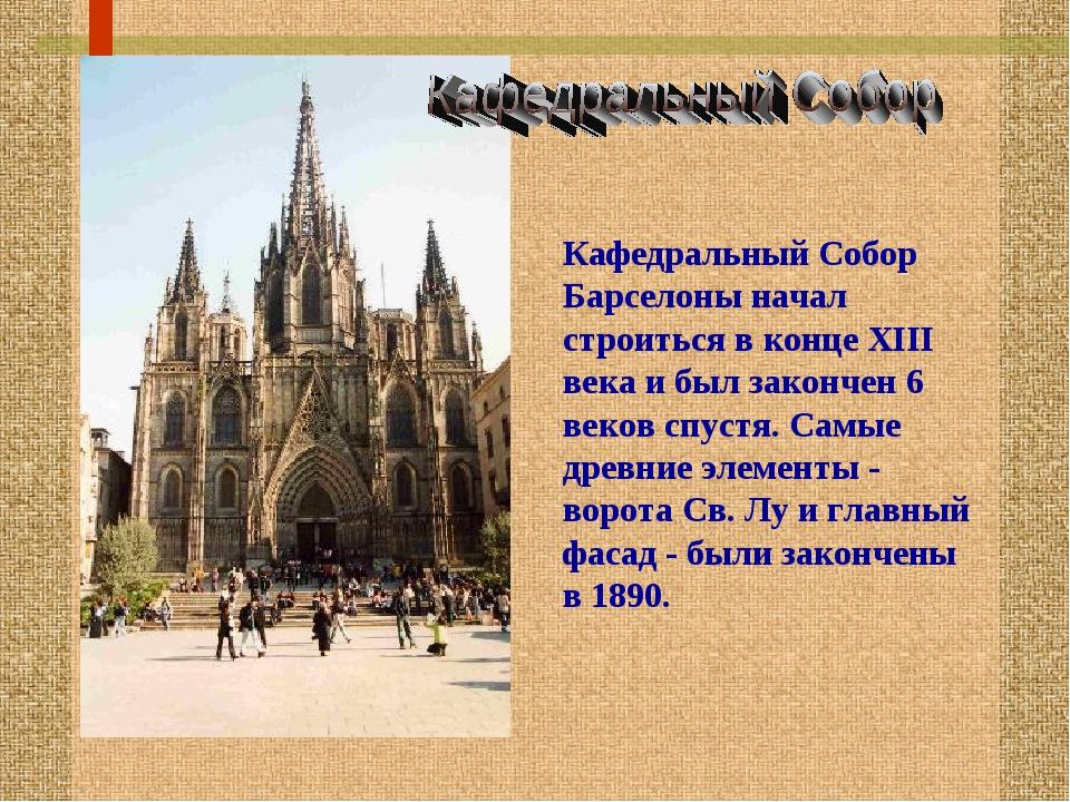 Кафедральный Собор Барселоны начал строиться в конце XIII века и был закончен...