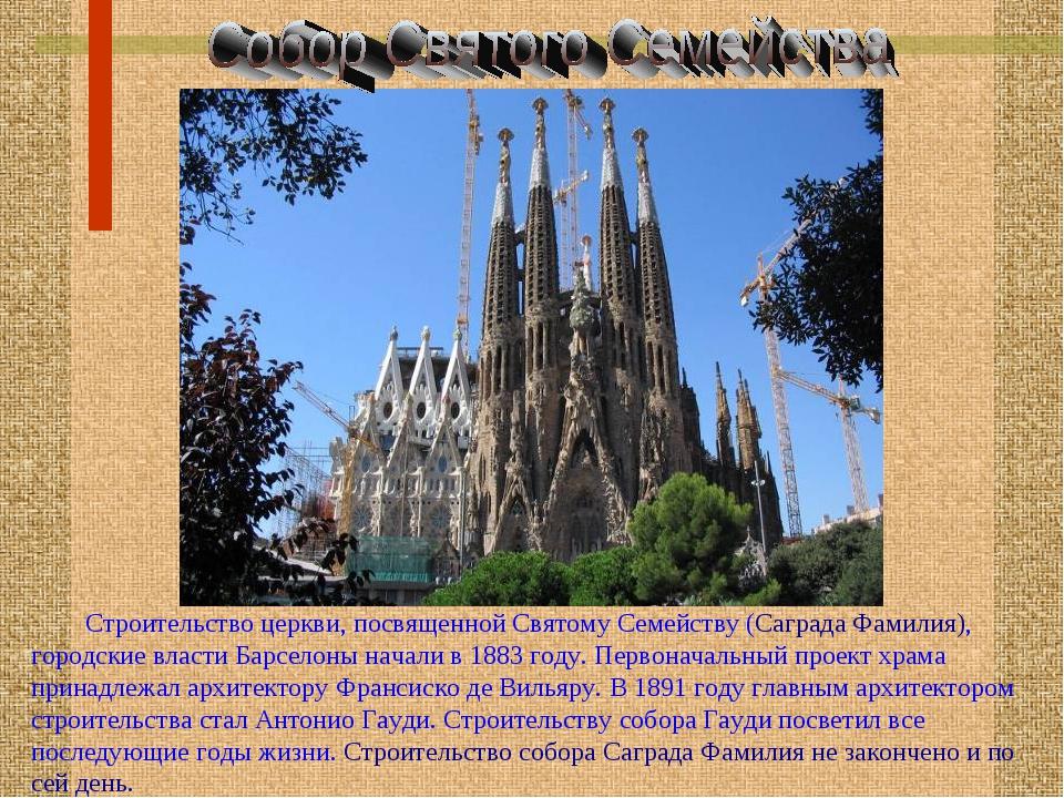 Строительство церкви, посвященной Святому Семейству (Саграда Фамилия), город...
