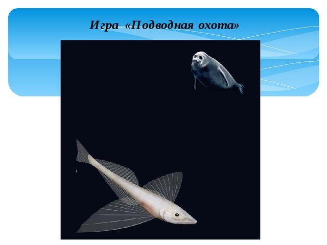 Игра «Подводная охота»
