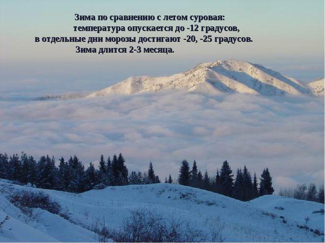 Зима по сравнению с летом суровая: температура опускается до -12 градусов, в...