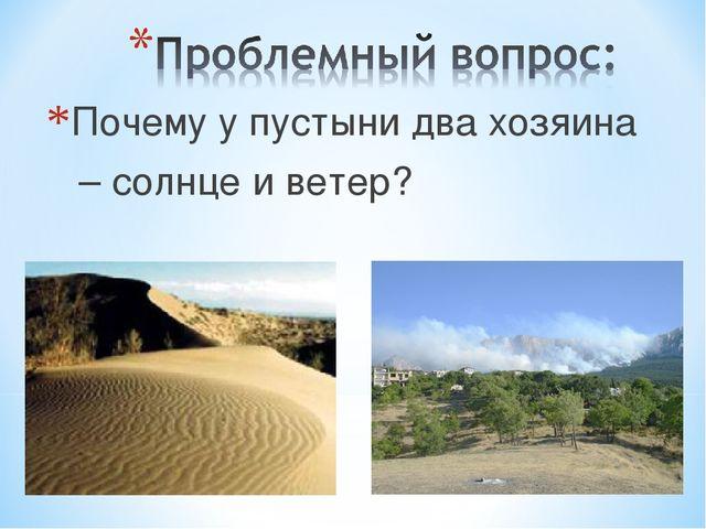 Почему у пустыни два хозяина – солнце и ветер?