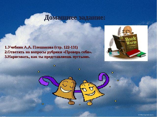 Домашнее задание: 1.Учебник А.А. Плешакова (стр. 122-131) 2.Ответить на вопро...