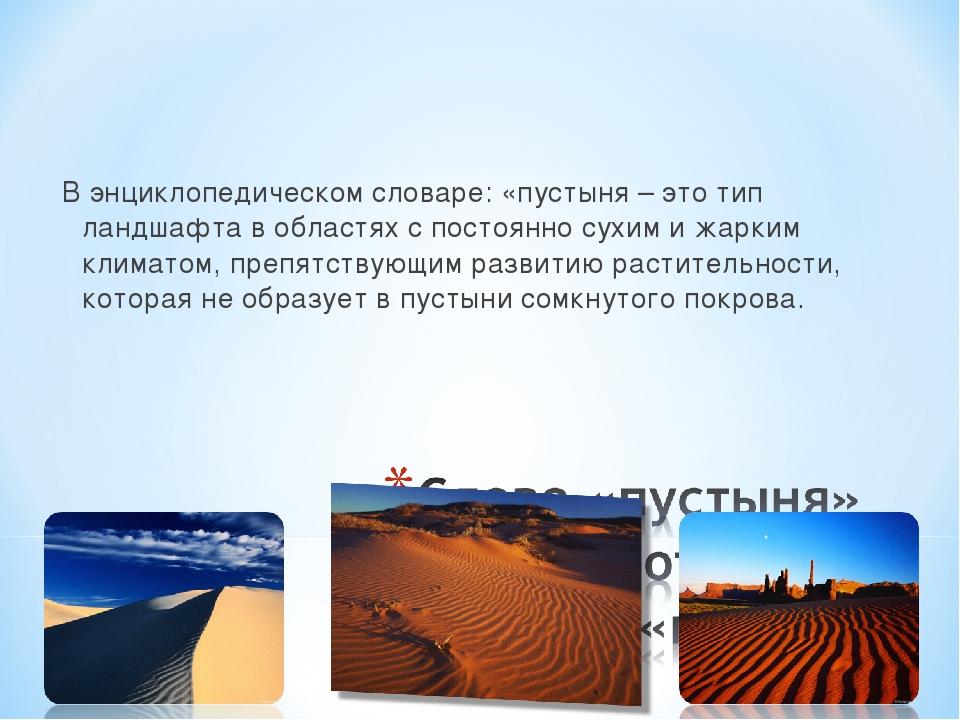 В энциклопедическом словаре: «пустыня – это тип ландшафта в областях с постоя...