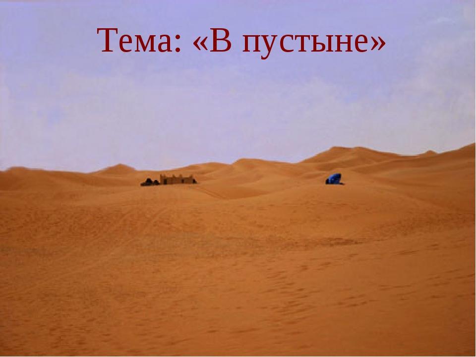 Тема: «В пустыне»