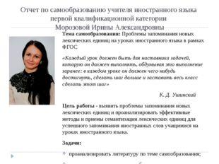 Отчет по самообразованию учителя иностранного языка первой квалификационной к