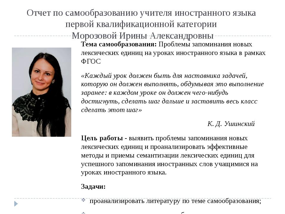 Отчет по самообразованию учителя иностранного языка первой квалификационной к...