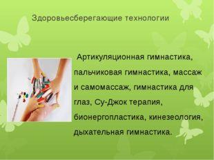 Здоровьесберегающие технологии Артикуляционная гимнастика, пальчиковая гимнас