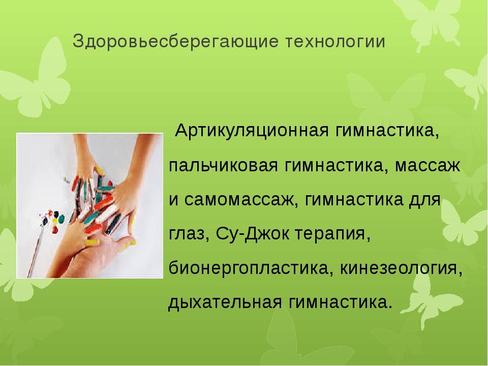 Здоровьесберегающие технологии Артикуляционная гимнастика, пальчиковая гимнас...