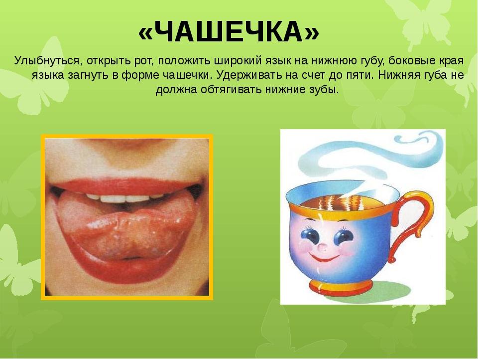 «ЧАШЕЧКА» Улыбнуться, открыть рот, положить широкий язык на нижнюю губу, боко...