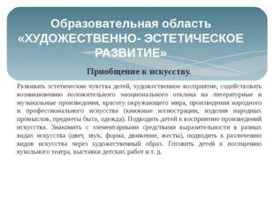 Образовательная область «ХУДОЖЕСТВЕННО- ЭСТЕТИЧЕСКОЕ РАЗВИТИЕ» Приобщение к и