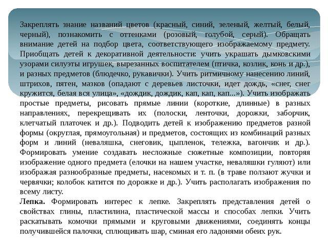 Закреплять знание названий цветов (красный, синий, зеленый, желтый, белый, че...