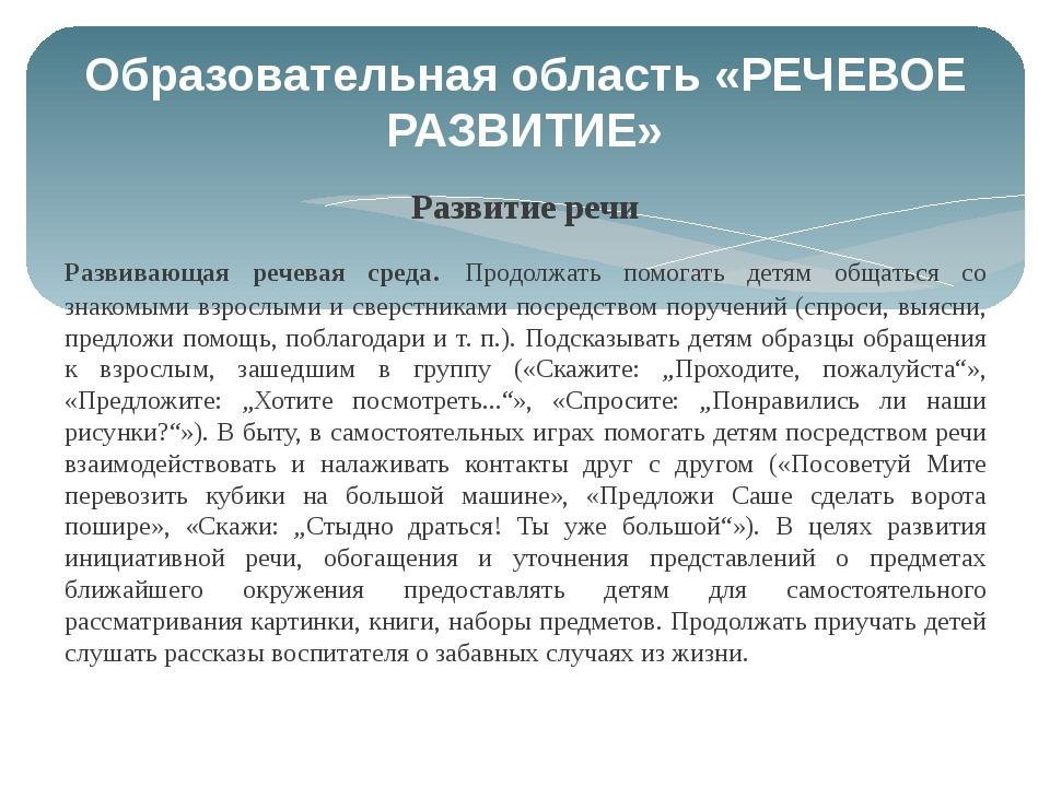 Образовательная область «РЕЧЕВОЕ РАЗВИТИЕ» Развитие речи Развивающая речевая...