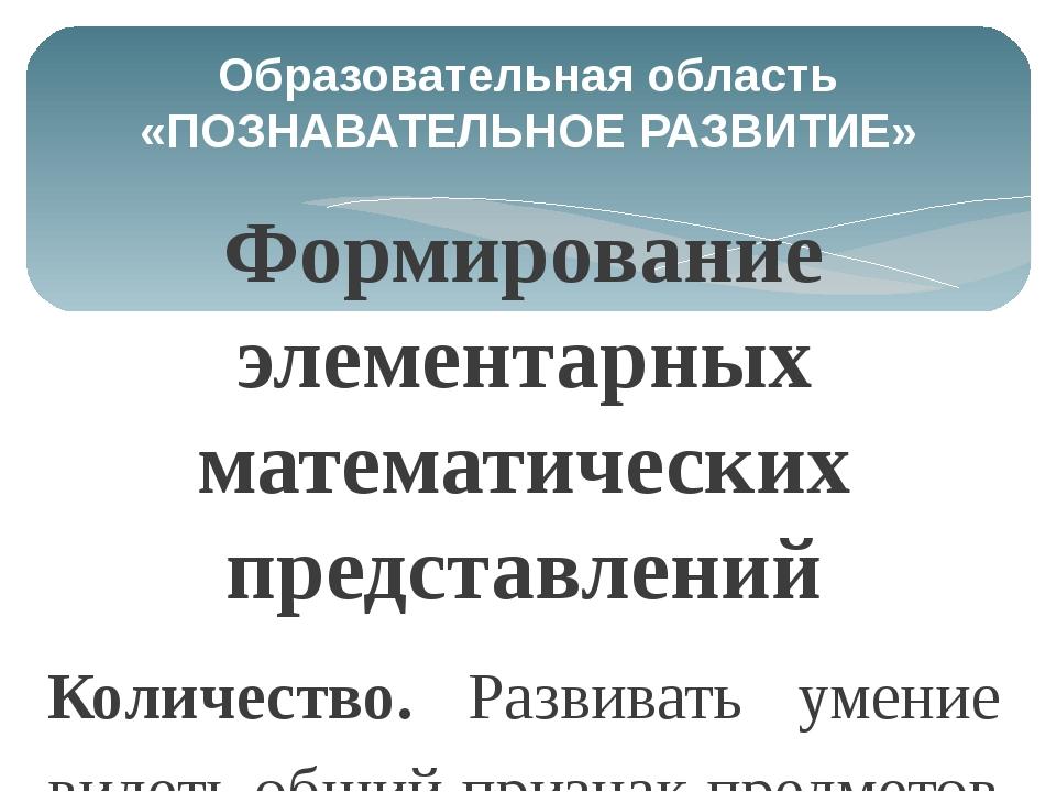 Образовательная область «ПОЗНАВАТЕЛЬНОЕ РАЗВИТИЕ» Формирование элементарных м...