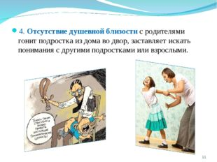 4. Отсутствие душевной близости с родителями гонит подростка из дома во двор,