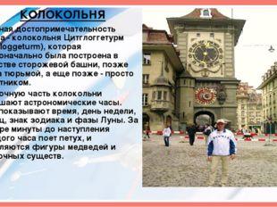 КОЛОКОЛЬНЯ Главная достопримечательность Берна - колокольня Цитглоггетурм (Zy