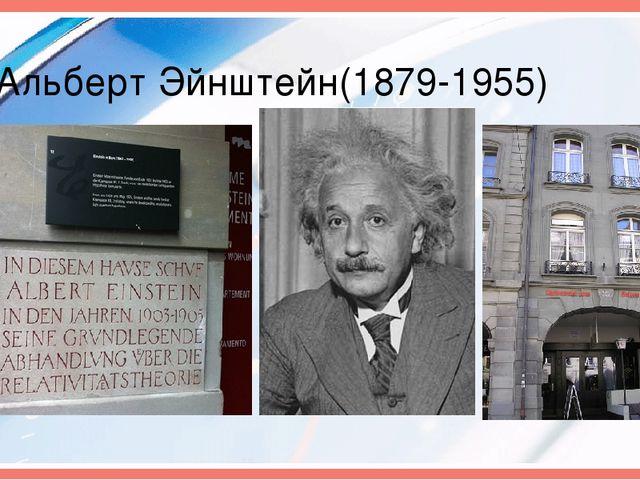 Альберт Эйнштейн(1879-1955)
