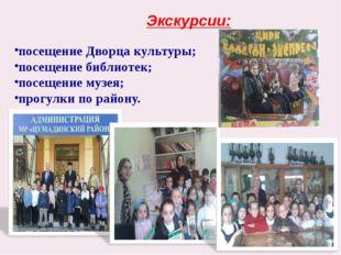 Экскурсии: посещение Дворца культуры; посещение библиотек; посещение музея;