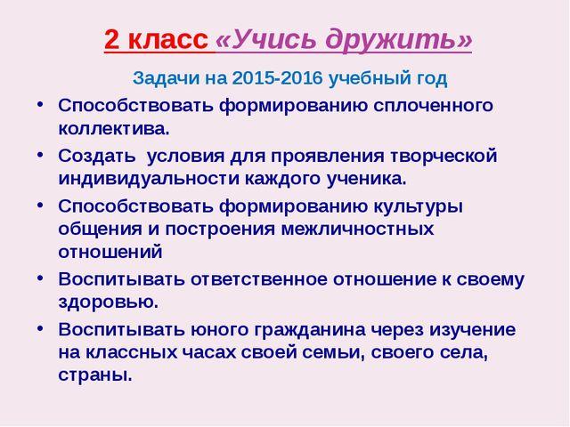 2 класс «Учись дружить»  Задачи на 2015-2016 учебный год Способствовать фор...