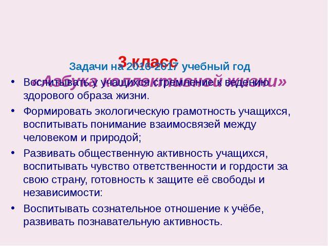 3 класс «Азбука коллективной жизни»  Задачи на 2016-2017 учебный год Воспит...