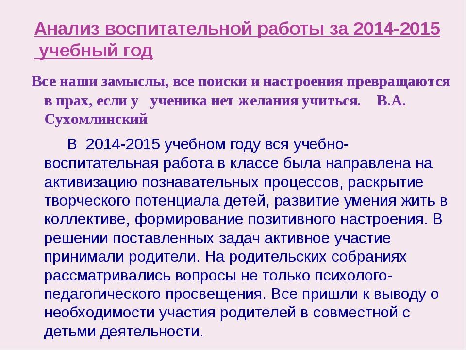 Анализ воспитательной работы за 2014-2015 учебный год Все наши замыслы, все п...