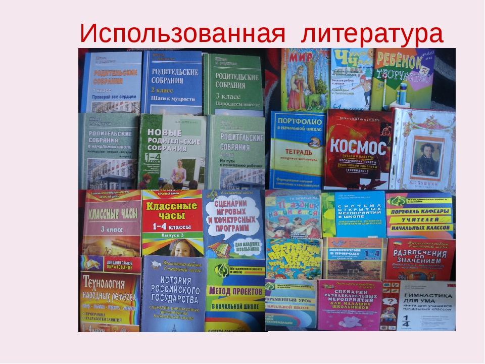 Использованная литература