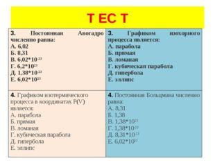 Т ЕС Т 3. Постоянная Авогадро численно равна: А. 6,02 Б. 8,31 В. 6,02*10-23