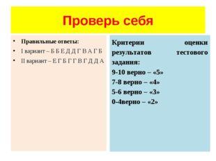 Проверь себя Правильные ответы: I вариант – Б Б Е Д Д Г В А Г Б II вариант –