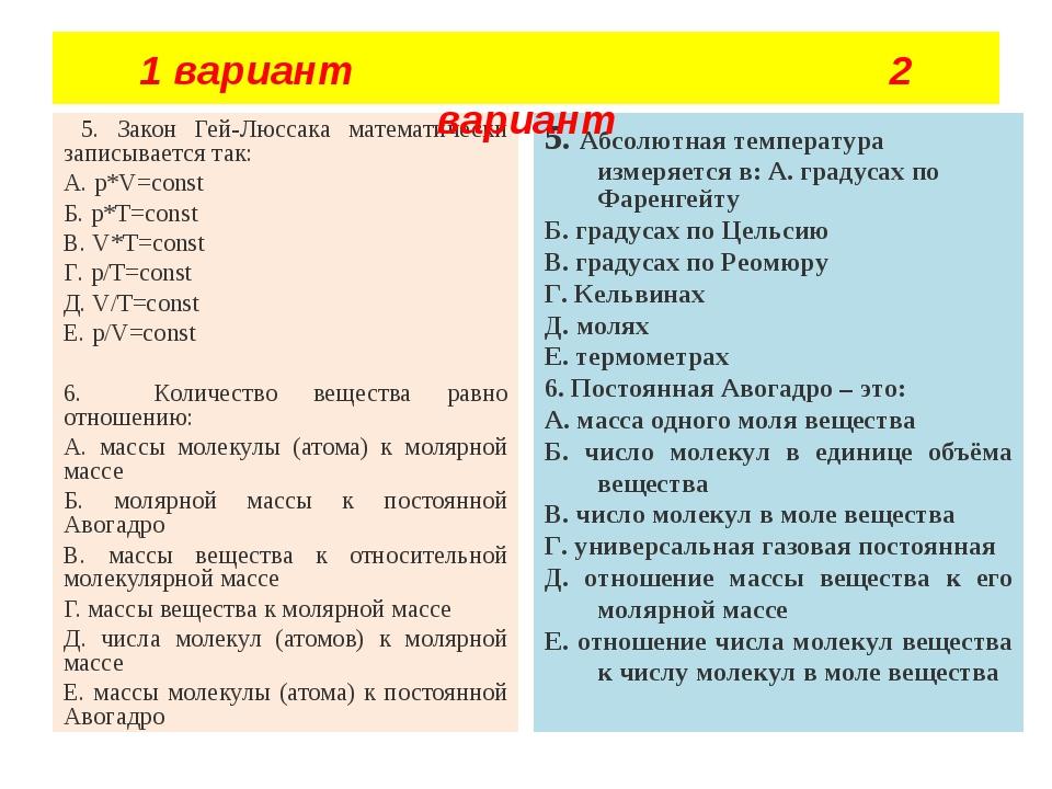 5. Закон Гей-Люссака математически записывается так: А. p*V=const Б. p*T=con...