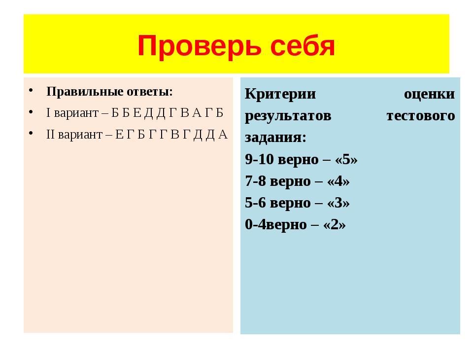 Проверь себя Правильные ответы: I вариант – Б Б Е Д Д Г В А Г Б II вариант –...
