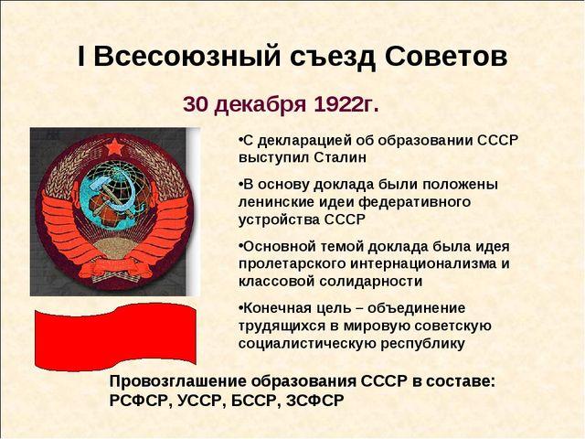 I Всесоюзный съезд Советов 30 декабря 1922г. Провозглашение образования СССР...