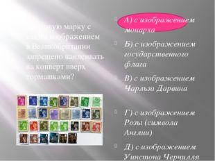 Почтовую марку с каким изображением в Великобритании запрещено наклеивать на