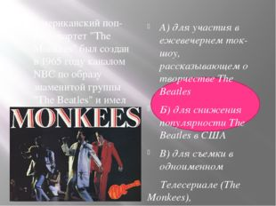 """Американский поп-рок квартет """"The Monkees"""" был создан в 1965 году каналом NB"""