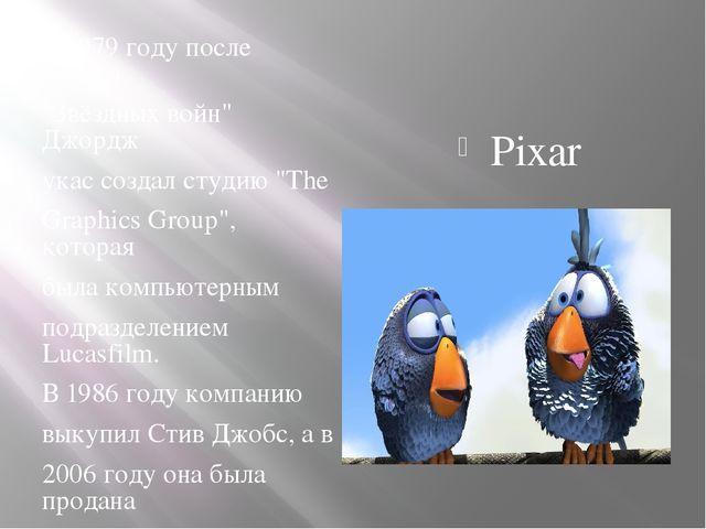 """Pixar В 1979 году после успеха """"Звёздных войн"""" Джордж укас создал студию """"The..."""